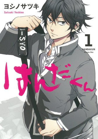 Handa-kun-Manga-Vol-1-Cover