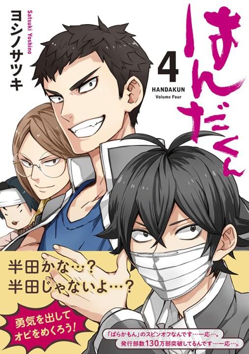 Handa-kun-Manga-Vol-4-Cover