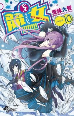 Keijo-Manga-Vol-10-Cover