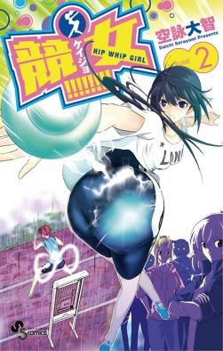 Keijo-Manga-Vol-2-Cover
