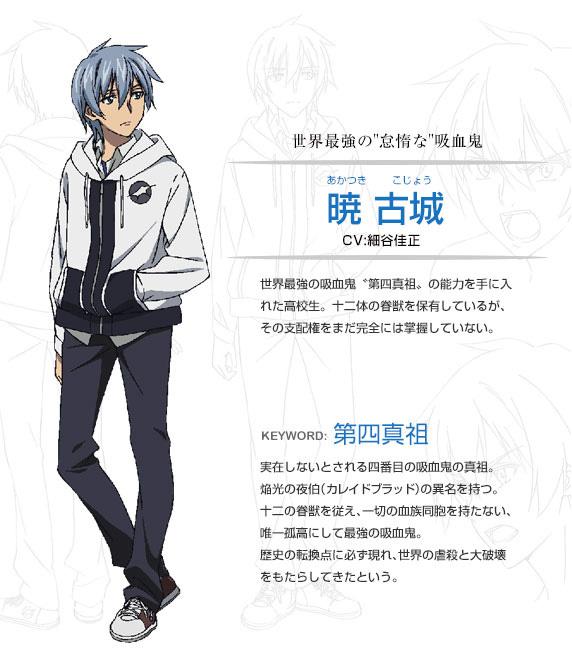 Strike-the-Blood-Anime-Character-Designs-Kojou-Akatsuki