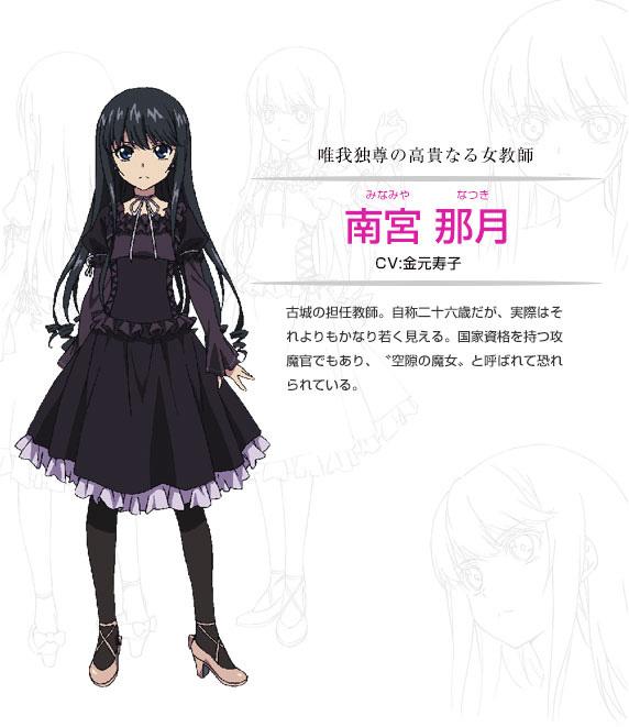 Strike-the-Blood-Anime-Character-Designs-Natsuki-Minamiya