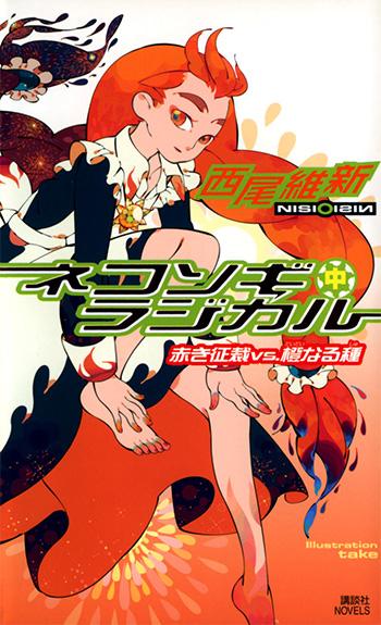 Zaregoto-Novel-Vol-8-Cover