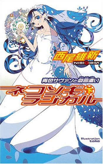 Zaregoto-Novel-Vol-9-Cover