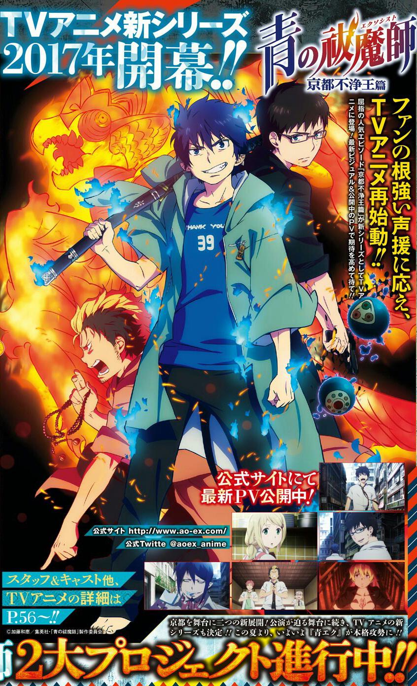 2017-Blue-Exorcist-TV-Anime-Announcement