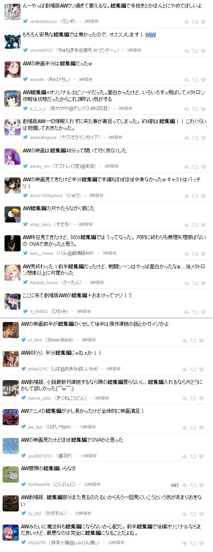 Accel-World-Infinite-Burst-Twitter-Complaints