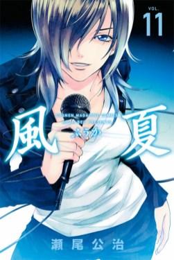 Fuuka-Manga-Vol-11-Cover