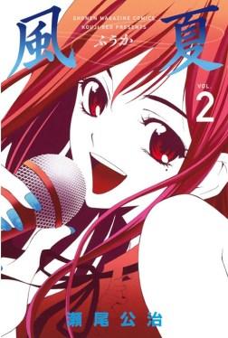 Fuuka-Manga-Vol-2-Cover