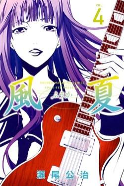 Fuuka-Manga-Vol-4-Cover