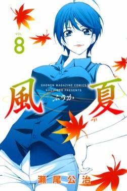 Fuuka-Manga-Vol-8-Cover