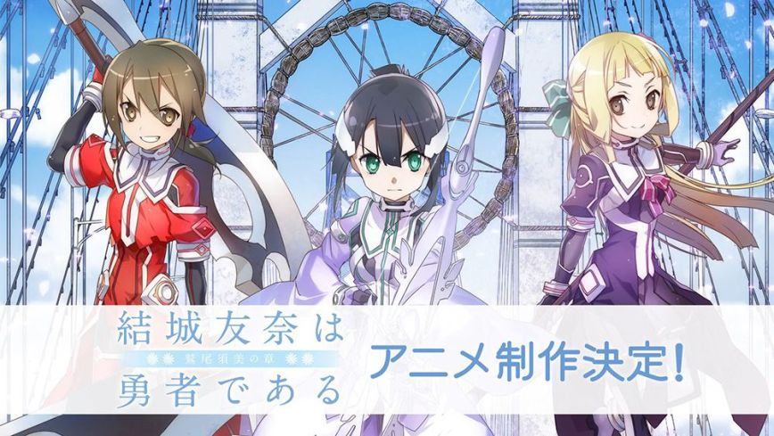 yuuki-yuuna-wa-yuusha-de-aru-washio-sumi-no-shou-anime-announcement-image