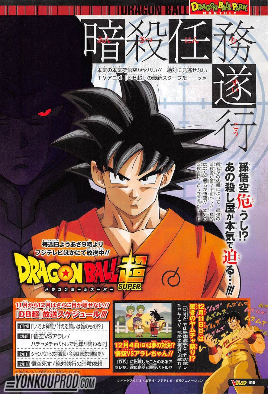 dragon-ball-super-new-visual