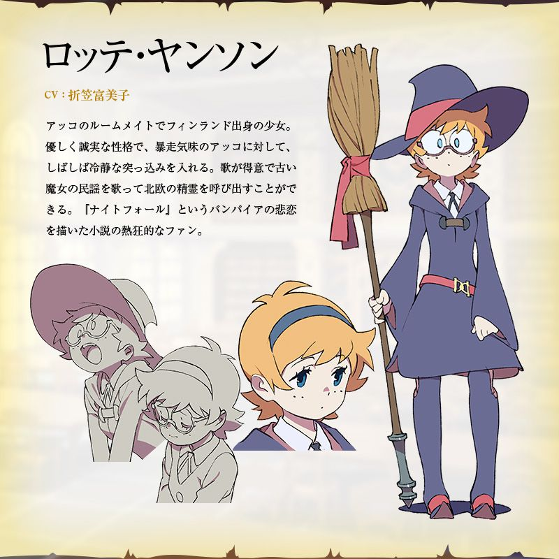 little-witch-academia-tv-anime-character-design-lotte-yanson