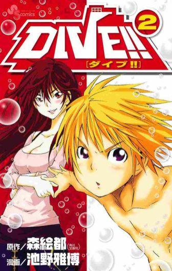 DIVE!!-Manga-Vol-2-Cover