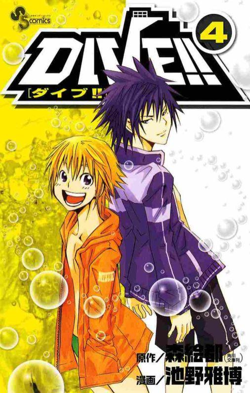 DIVE!!-Manga-Vol-4-Cover