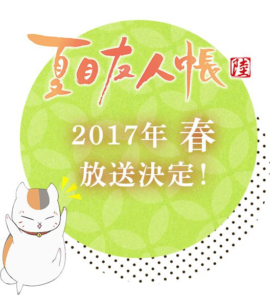Natsume-Yuujinchou-Season-6-Air-Window
