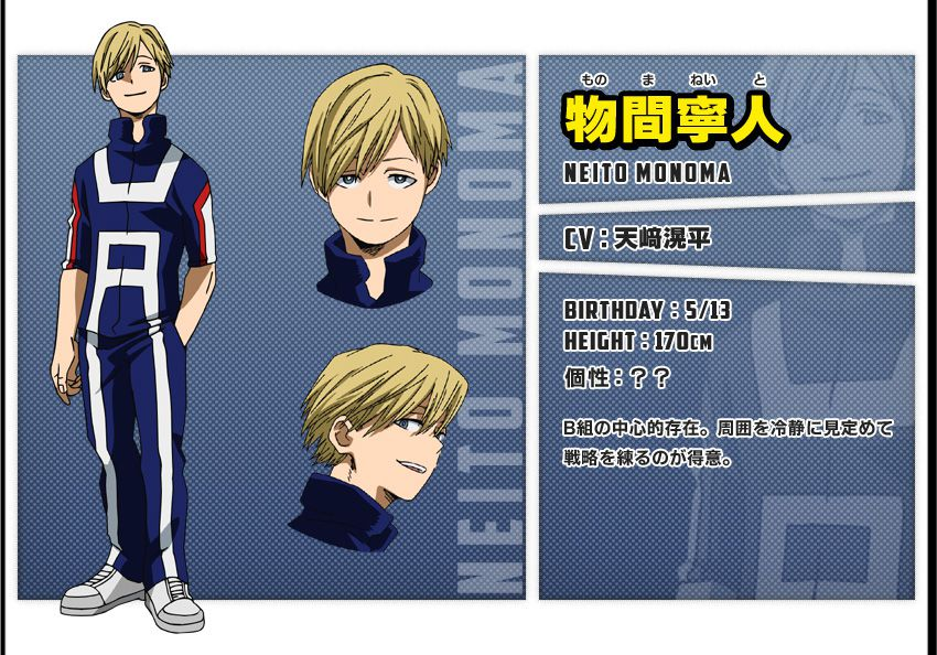 Boku-no-Hero-Academia-Season-2-Character-Designs-Neito-Monoma