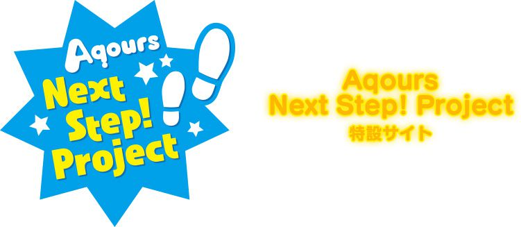 Aqours-next-Step!-Project-Logo