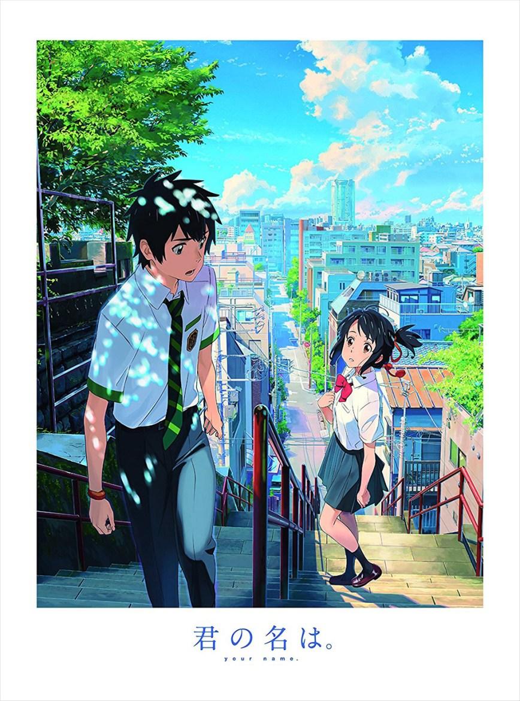 Kimi-no-Na-wa.-Blu-ray-Special-Edition-Cover