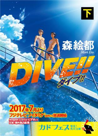Dive-Anime-Kadokawa-Bunko-Visual-02