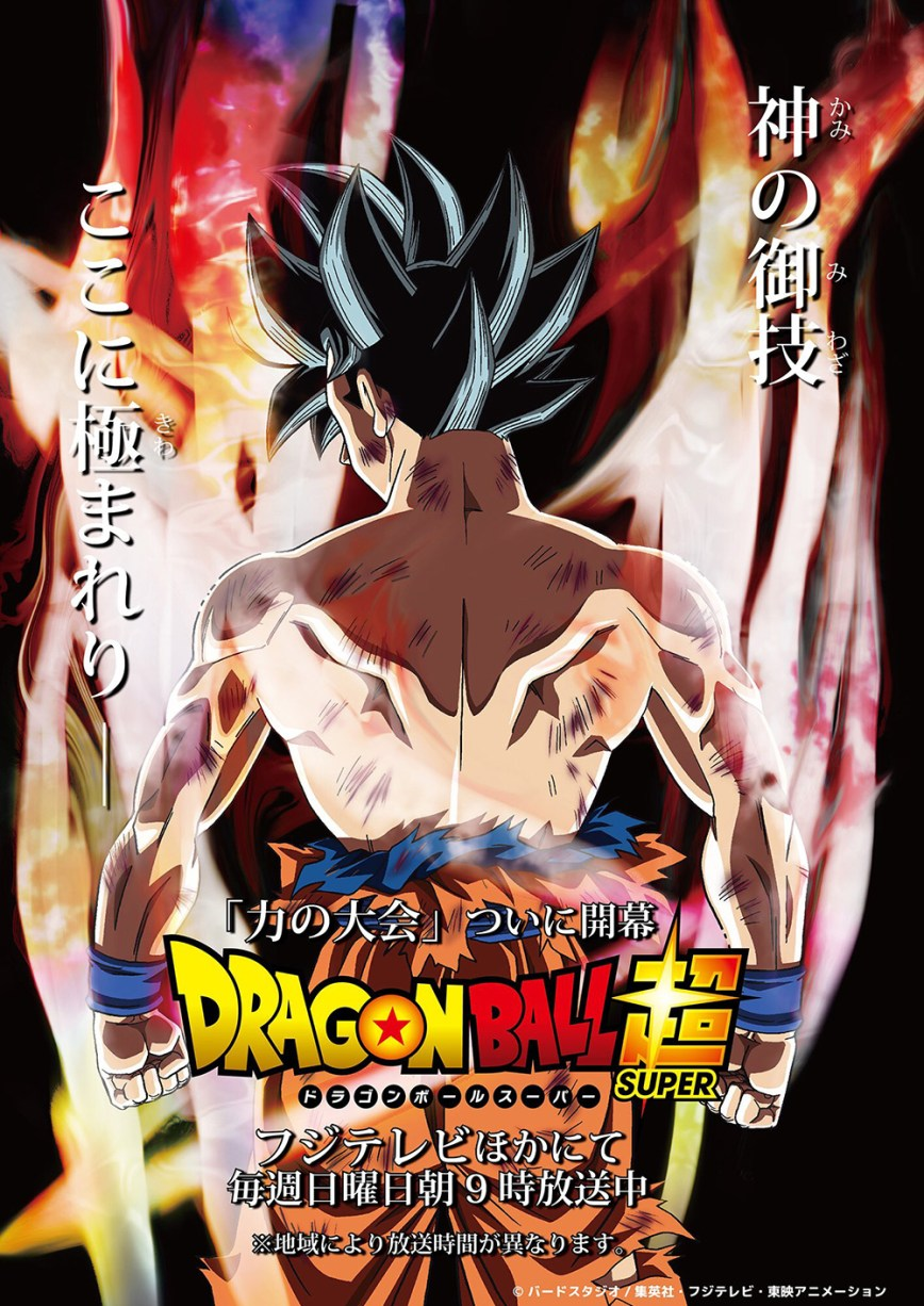 Dragon-Ball-Super-Universe-Survival-Arc-Visual-02