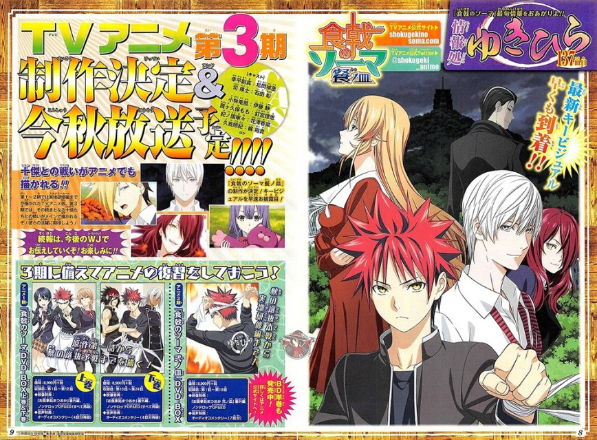 Shokugeki-no-Souma-Season-3-Announcement-Visual