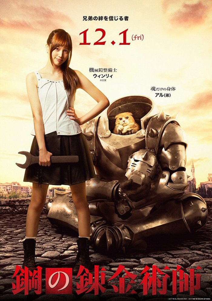 Fullmetal-Alchemist-Live-Action-Cast-Visual-Winry-Al