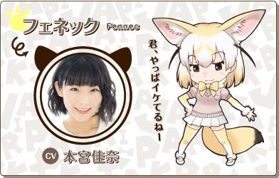 Kemono-Friends-Anime-Character-Designs-Fennec