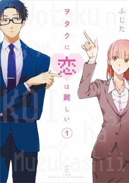 Wotaku-ni-Koi-wa-Muzukashii-Vol-1-Cover