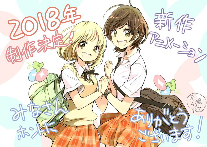Asagao-to-Kase-San.-2018-Anime-Announcement