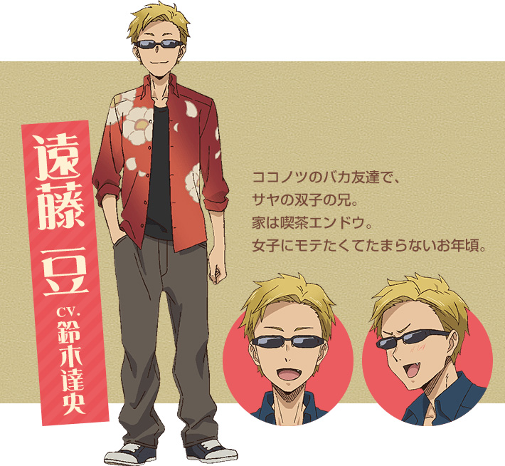 Dagashi-Kashi-Season-2-Character-Designs-Tou-Endou
