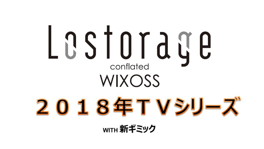 Lostorage-conflated-WIXOSS-TV-Anime-Announcement