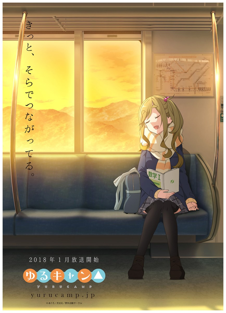 Yuru-Camp-TV-Anime-Visual-06