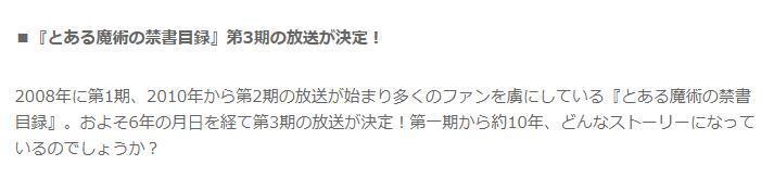 Toaru-Majutsu-no-Index-Season-3-Announcement