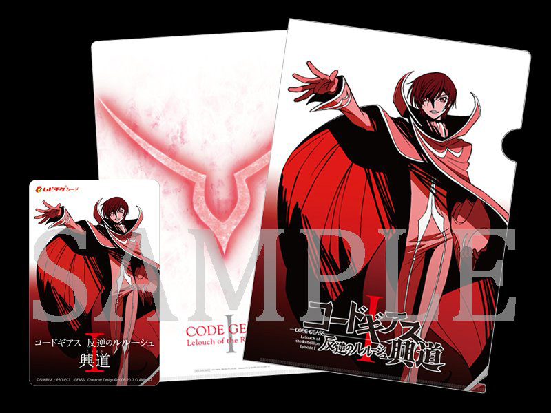 Code-Geass-Lelouch-of-the-Rebellion---The-Awakening-Path-Ticket-Bundle