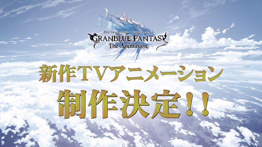 New-Granblue-Fantasy-TV-Anime-Announcement
