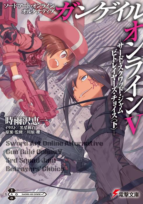 Sword-Art-Online-Alternative-Gun-Gale-Online-Vol-5-Cover