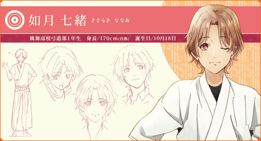 Tsurune-Character-Nanao-Kisarag