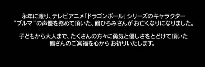 Dragon-Ball-Super-Hiromi-Tsuru-Memorial