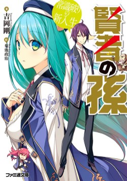Kenja-no-Mago-Vol-1-Cover