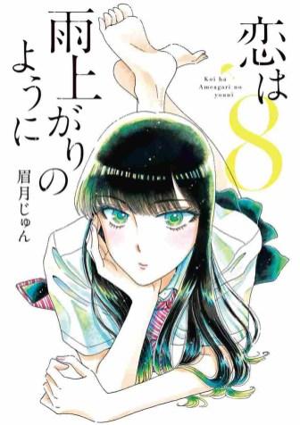 Koi-wa-Ameagari-no-You-ni-Vol-8-Cover