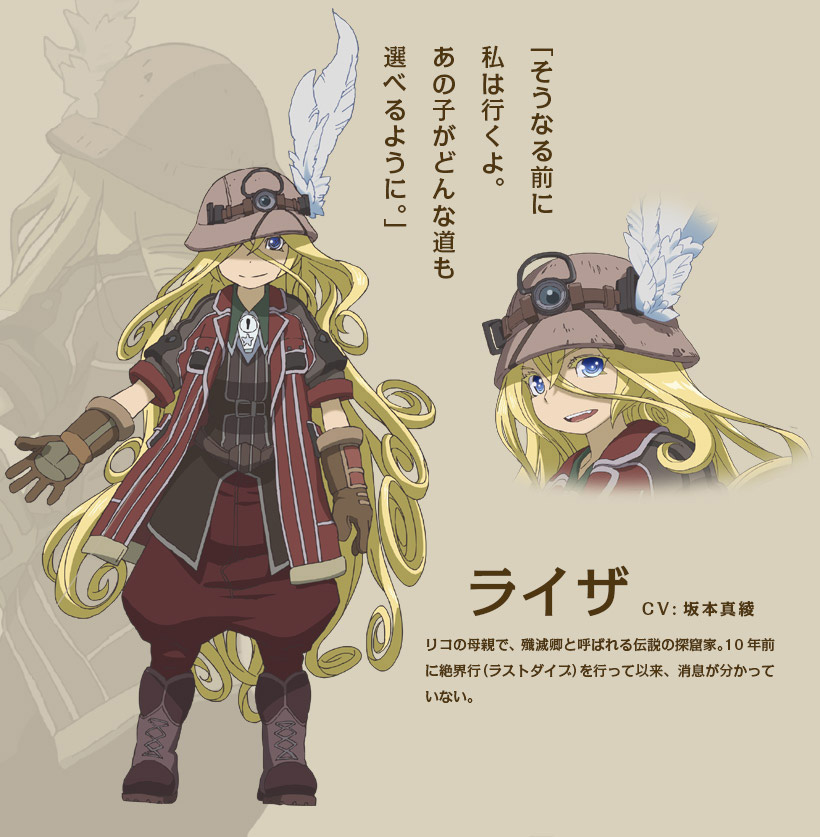 Made-in-Abyss-Anime-Character-Designs-Lyza