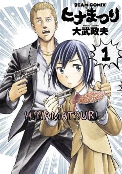 Hinamatsuri-Vol-1-Cover