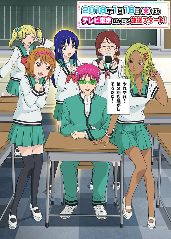 Saiki-Kusuo-no-psi-Nan-Season-2-Visual-03