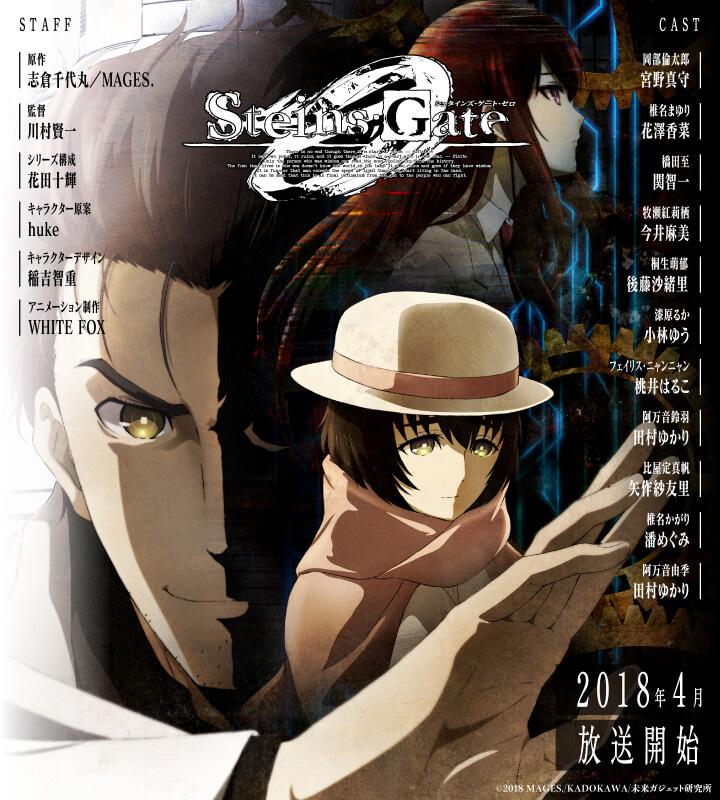 Steins;Gate-0-Anime-Visual-v2