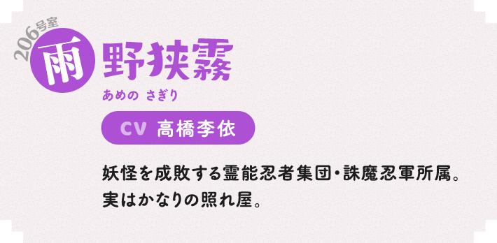 Yuragisou-no-Yuuna-San-TV-Anime-Character-Sagiri-Ameno