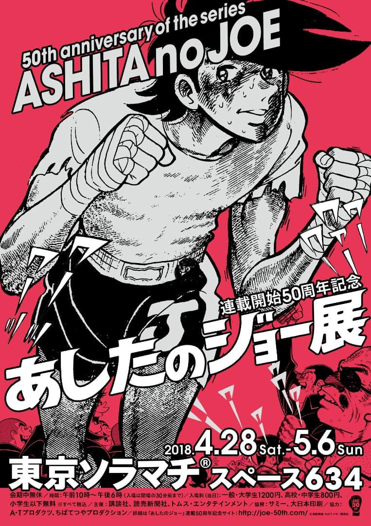 Ashita-no-Joe-50th-Anniversary