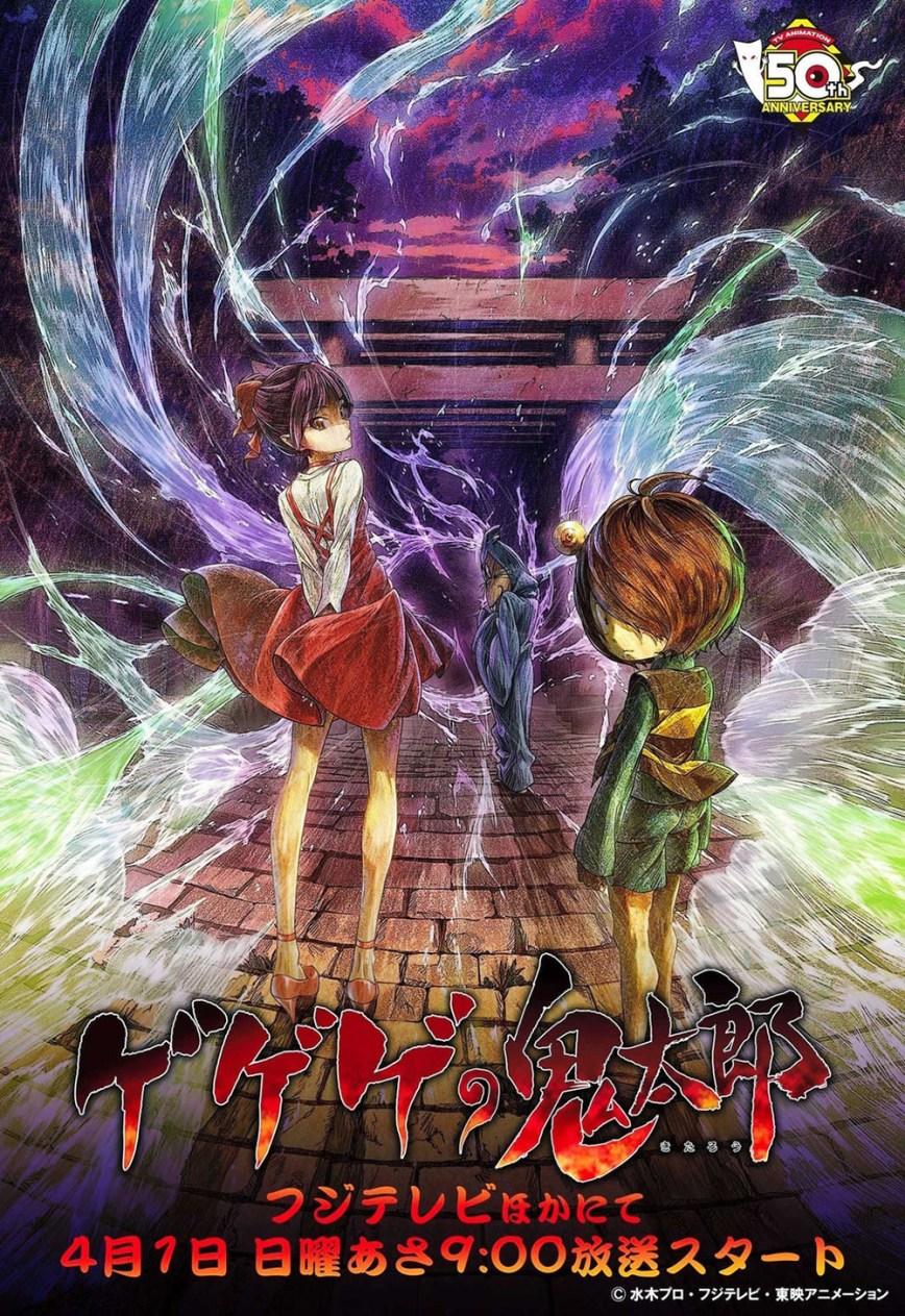 GeGeGe-no-Kitarou-Anime-Visual