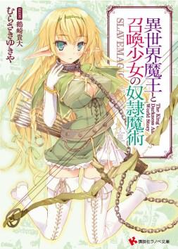 Isekai-Maou-to-Shoukan-Shoujo-no-Dorei-Majutsu-Vol-1-Cover
