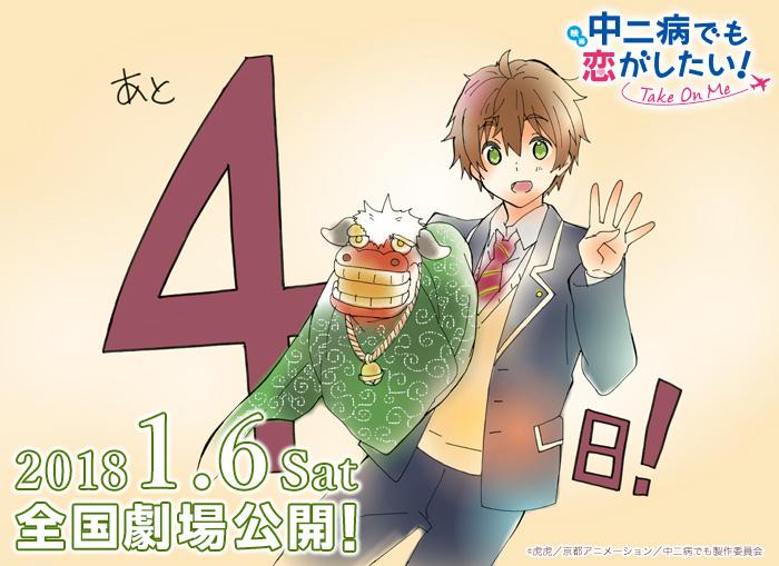 Chuunibyou-demo-Koi-ga-Shitai-Take-On-Me-Countdown-4